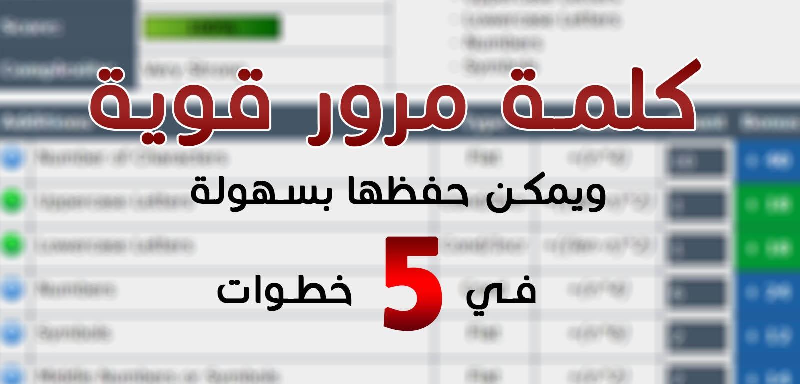 إنشاء كلمة مرور قوية جدا وسهلة الحفظ في 5 خطوات أحمد جمال